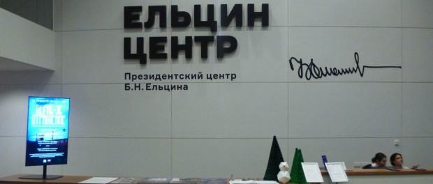 Вороны закидали камнями Ельцин-центр