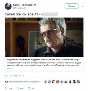 Твиттер Родченков