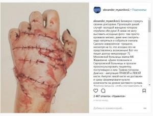 Отрубленные руки мужем своей жене жителем Серпухева