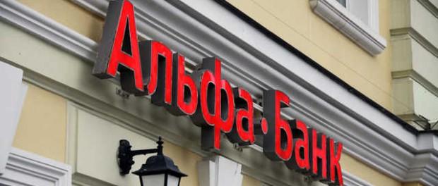 Русский народ обвинил Альфа Банк в предательстве