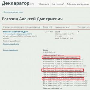 Декларация Дмитрия Рогозина