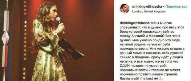 Русские обанкротили Тинькова с его не русской дочерью