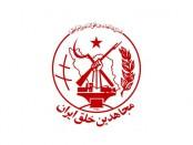 Логотип маджохедов Иран