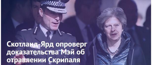 Скотланд-Ярд: у Терезы Мэй нет доказательств по делу Скрипаля