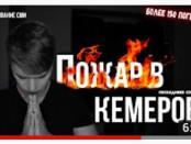 Как блогеры подняли рейтинг в Кемерово