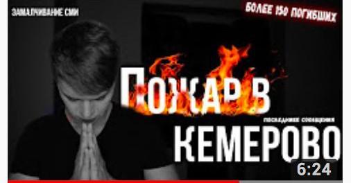 Блогеры без совести сделали рейтинг на пожаре в Кемерово