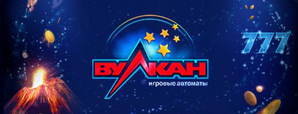 Казино Вулкан предлагает лучшие игры Рунета