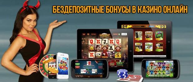 Азино777 — лучший бонус в Рунете