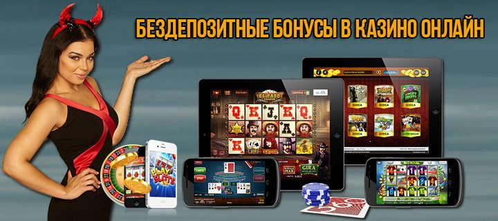 казино онлайн играть бонус при регистрации