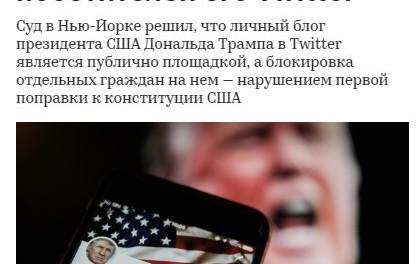 Суд отказал Трампу в праве блокировать посетителей его Twitter
