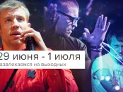 День молодежи, ночь музыки Екатеринбург