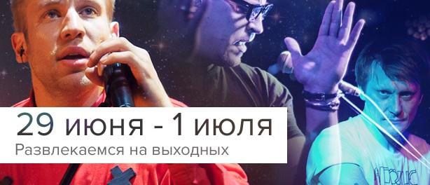 Ночь музыки и День Молодежи в Екатеринбурге уже сегодня
