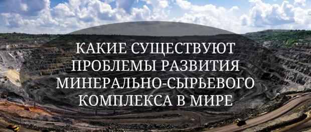 Какие существуют проблемы развития минерально-сырьевого комплекса в мире