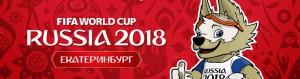 ЧМ мира по футболу 2018 Екатеринбург