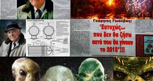 Внеземной центр планирует депопуляцию Земли в 2018-м году