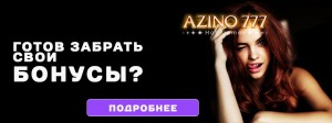"""Азино777 официальный"""""""