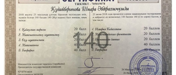 Махинации с ЕГЭ в России шокировали Европу