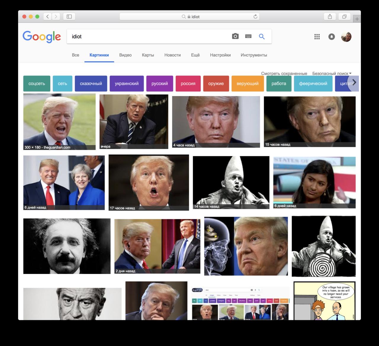 гугл выдает по запросу идиот трампа