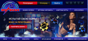 клуб Вулкан онлайн