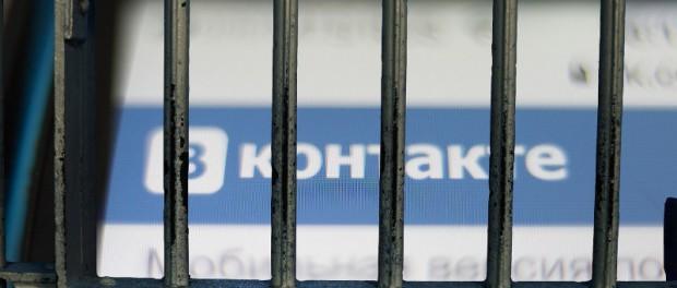 За разглашение данных «Вконтакте» маленькой девочки дадут срок