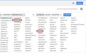 Google translate маори находится дальше гавайского