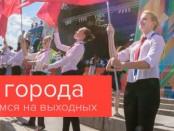 День города Екатеринбург 295