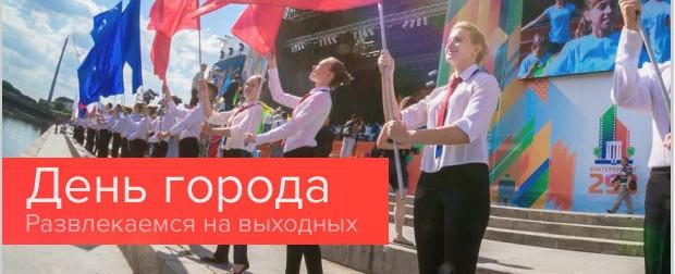 Екатеринбург: программа на юбилей в День Города 18 августа