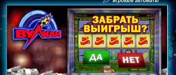 Лучшие игры Вулкан игровые автоматы