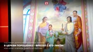 фреска с ликом Порошенко