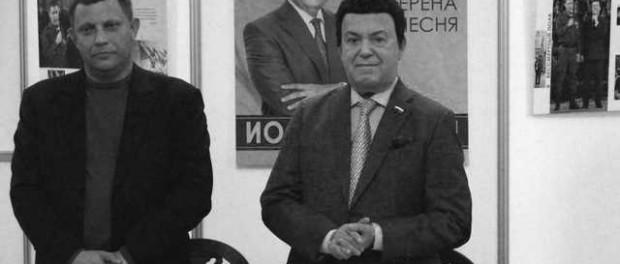 Александра Захарченко заманили смертью Кобзона предатели