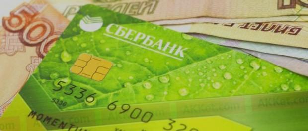 Сбербанк» ввел комиссию 1% за снятие наличных в банкомате