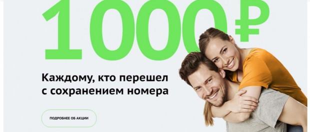 Сбербанк начал дарит по 1000 рублей владельцам карты
