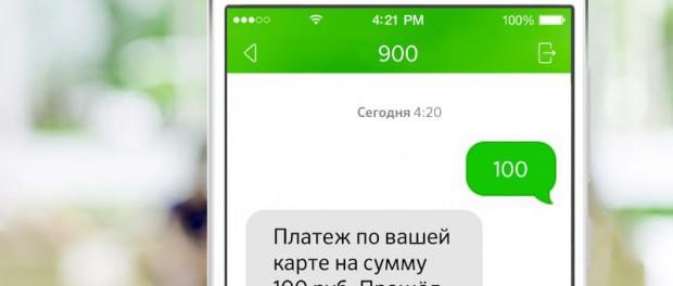 Cбербанк начал брать деньги SMS на номер 900