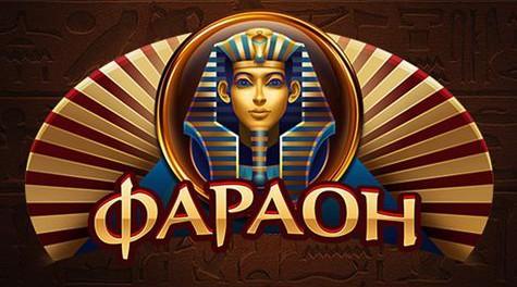 Бонусные акции и турниры в казино Фараон
