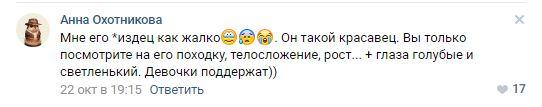 в социальных сетях у керченского стрелка появились фанатки