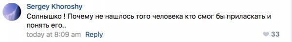 фанатки Вячеслава Рослякова