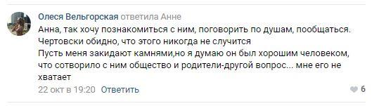 керченский стрелок признания любви в социальных сетях