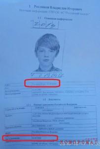 копия паспорта Влада Рослякова