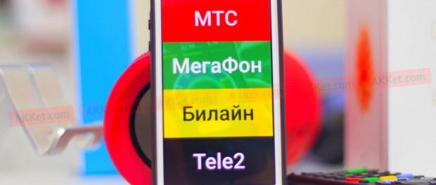 «МТС», «МегаФон» и «Билайн» начнут срочную блокировку сим карт