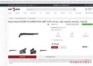 турецкое помповое ружье марки Hatsan ESCORT PS GUARD PISTOL GRIP
