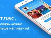 Сотовый оператор Атлас.jpg