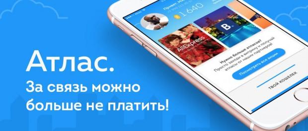 В России появился бесплатный сотовый оператор