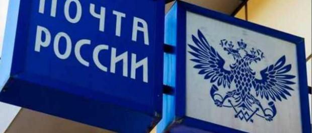 Целую банду воров задержали на «Почте России»