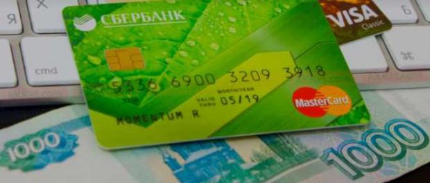 «Сбербанк» ввел 13% налог со всех поступлений на банковскую карту