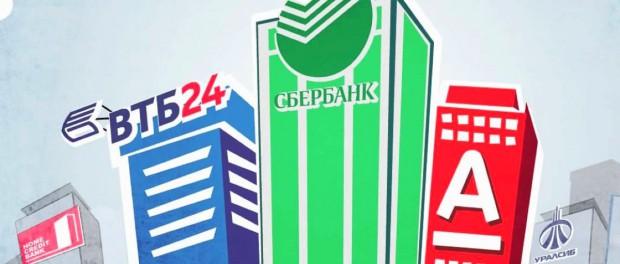 Сбербанк, Тинькофф Банк, Софкомбанк попали в список банков обманщиков