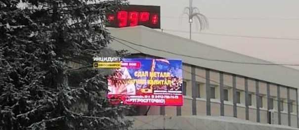 В Сибири «зафиксирована» температура -99 градусов