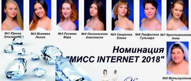 Скандал на уральском конкурсе невест: участницу затравили из-за внешности