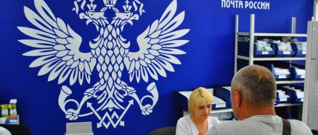 Почта России запустила массовый лохотрон