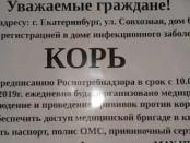 В Екатеринбурге в одном из домов нашли корь