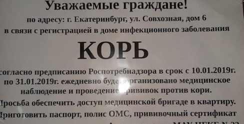 Американцы запустили корь в Екатеринбурге
